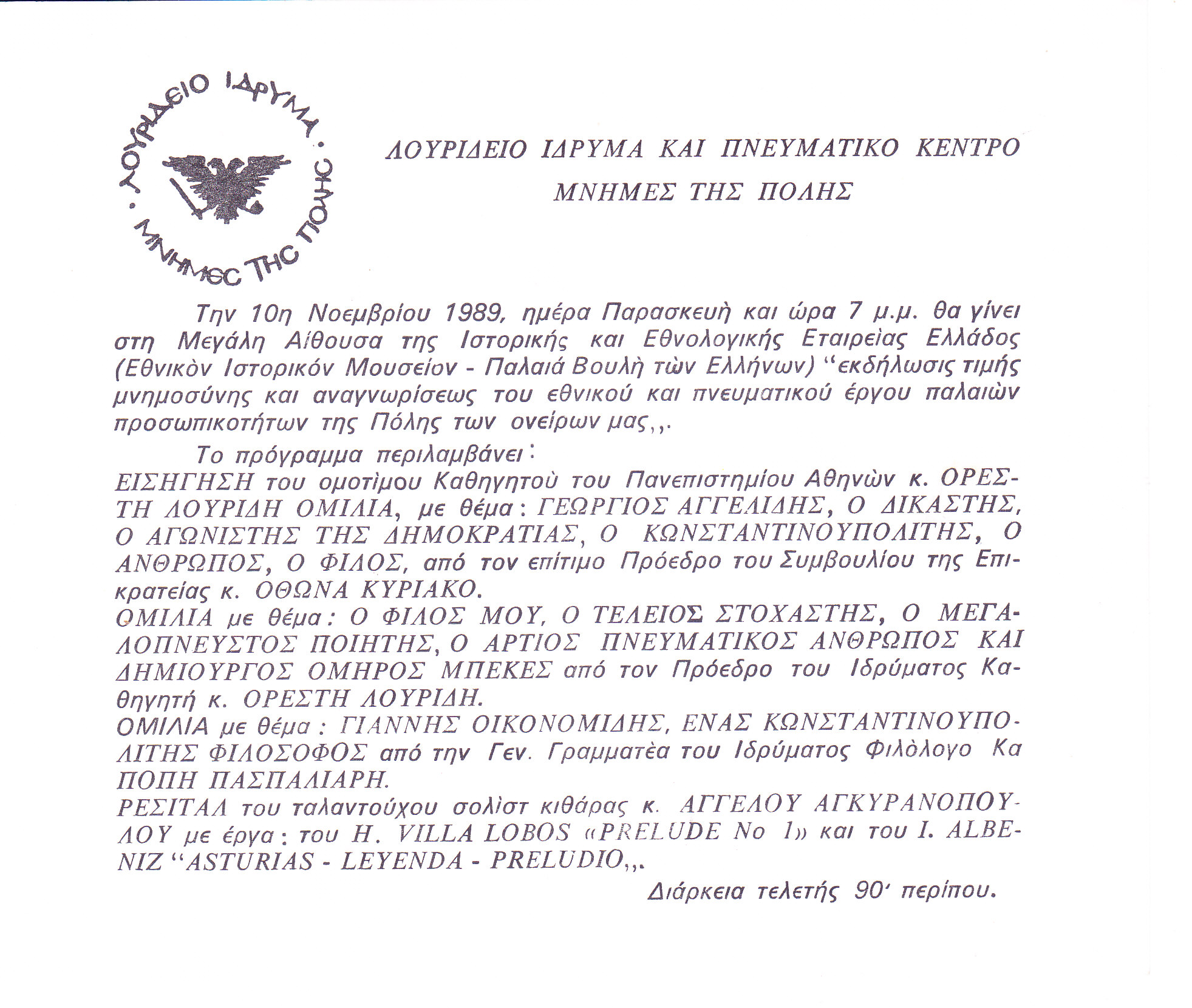 Παλαιά Βουλή των Ελλήνων 10.7.1989