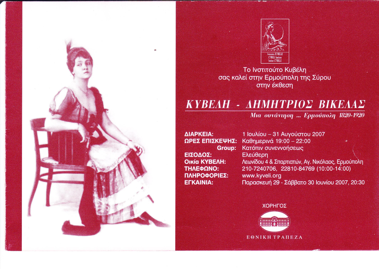 Πρόγραμμα Ινστιτούτο Κυβέλη 30.6.2007