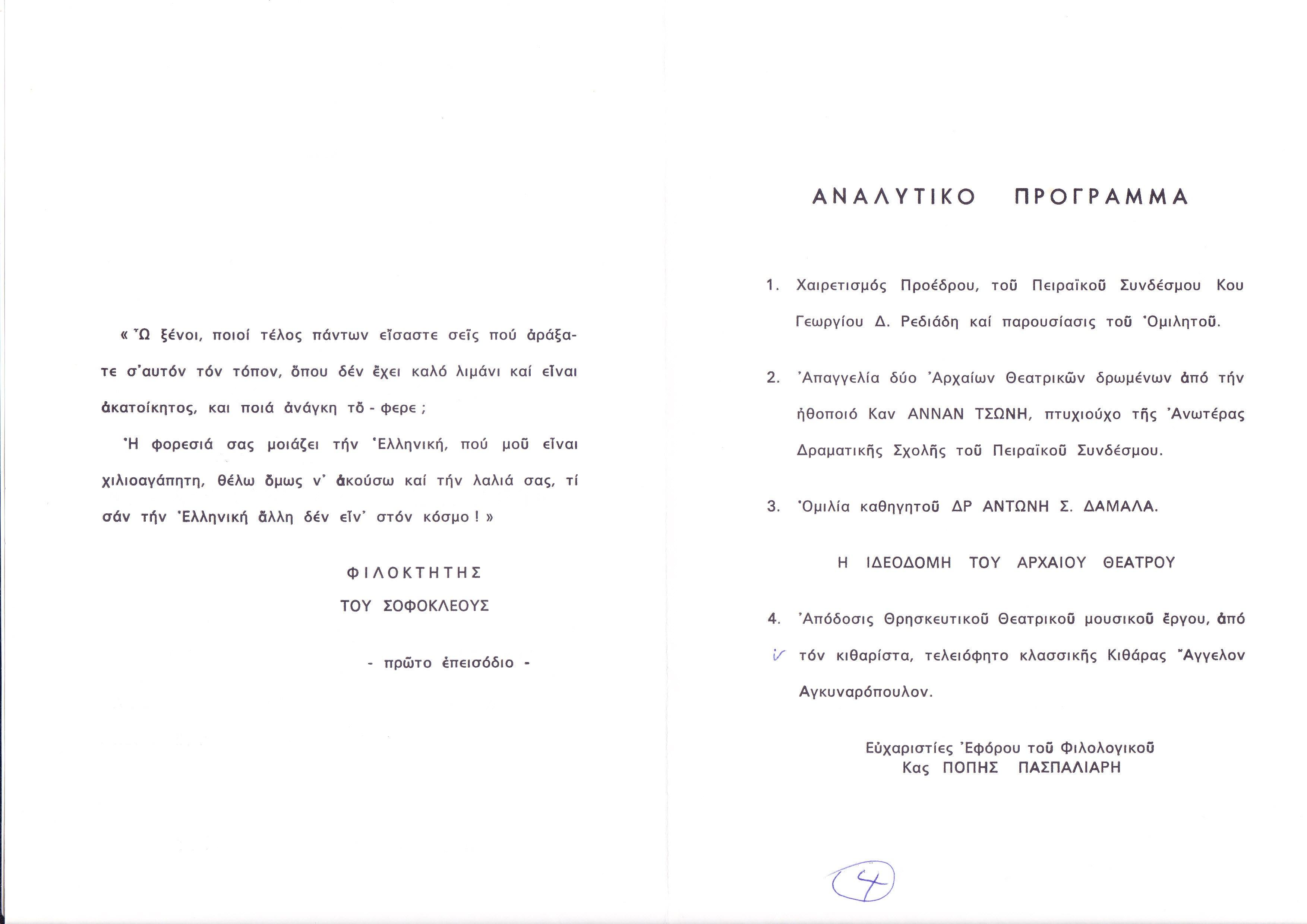 Πρόσκληση Πειραικός Σύνδεσμος 17.4.1992